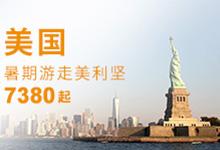 康辉旅游网美国