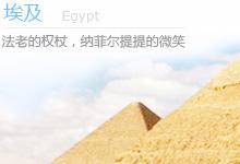 康辉旅游网埃及