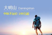 康辉旅游网大别山