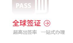 康辉旅游网签证