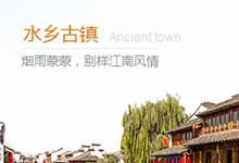 康辉旅游网古镇