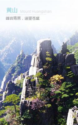 康辉旅游网黄山