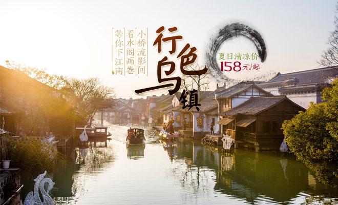 康辉旅游网乌镇