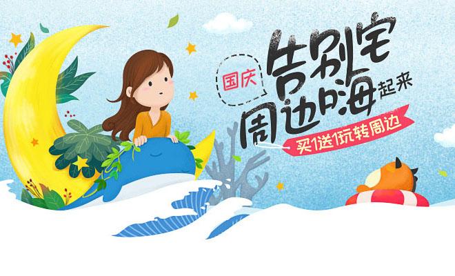 康辉旅游网周边旅游