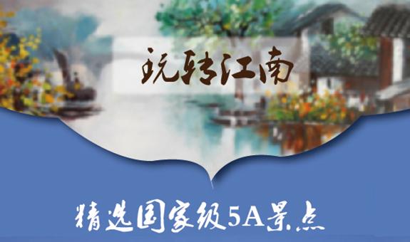 南京到杭州旅游威廉希尔真网