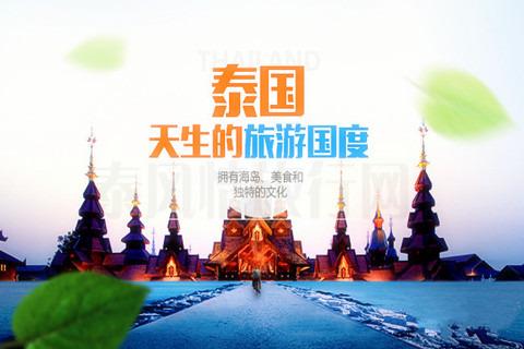 南京到泰国旅游BOB体育投注