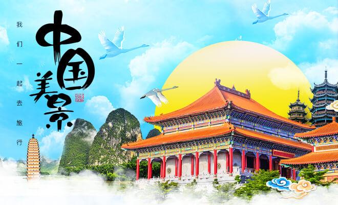 杭州旅游景点