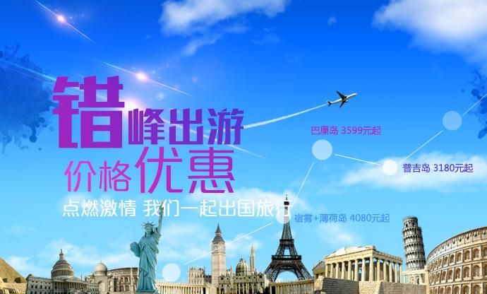 南京到冲绳旅游威廉希尔真网